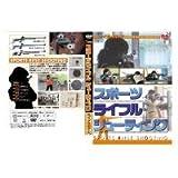 スポーツライフル シューティング ライフル射撃入門 [DVD]