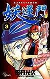 妖逆門 3 (3) (少年サンデーコミックス)
