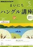 NHK ラジオ まいにちハングル講座 2012年 05月号 [雑誌]