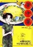 華中華 2 (2) (ビッグコミックス)