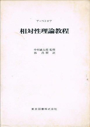 相対性理論教程 (1971年)