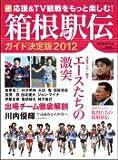 箱根駅伝ガイド決定版 2012 (YOMIURI SPECIAL 63)