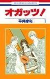 オガッツ! 第1巻 (花とゆめCOMICS)