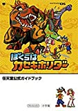 ぼくらはカセキホリダー (ワンダーライフスペシャル NINTENDO DS任天堂公式ガイドブック)