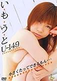 い・も・う・と U-149 [DVD]