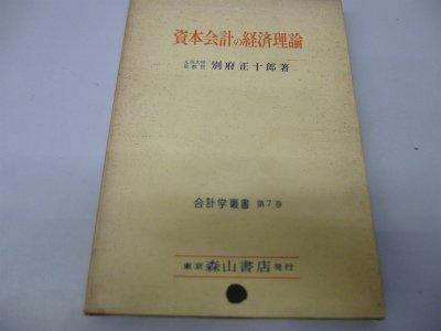 資本会計の経済理論 (1964年) (会計学叢書)
