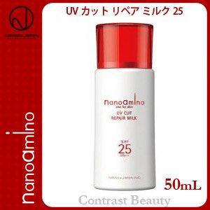 ニューウェイジャパン ナノアミノ UV カットリペアミルク 25 無香料 50ml SPF25・PA++