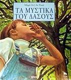 img - for ta mystika tou dasous /                       book / textbook / text book