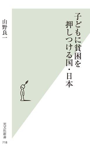 子どもに貧困を押しつける国・日本 (光文社新書) -