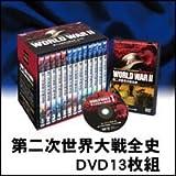 第二次世界大戦全史 DVD13枚組