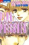 ピンク・プリズナー / おおや 和美 のシリーズ情報を見る