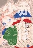 赤んぼ少女 (ビッグコミックススペシャル)