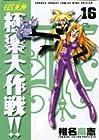 GS美神 極楽大作戦!! 新装版 第16巻 2007年01月18日発売