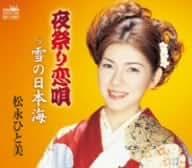 夜祭り恋唄