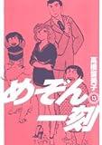 めぞん一刻 13 新装版 (13) (ビッグコミックス)