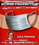◆【豚インフルエンザ対策マスク】3層静電気吸着マスク/モースプロテクション Lサイズ大人用・箱入りタイプ(使い捨てタイプ50枚入)◆