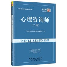 psychological-test-counseling-textbook-counselors-level-twochinese-edition