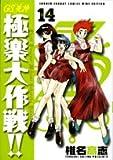 GS美神極楽大作戦!! 14 (少年サンデーコミックスワイド版)