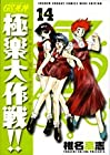 GS美神 極楽大作戦!! 新装版 第14巻 2006年12月18日発売