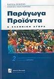 img - for paragoga proionta kai elliniki agora book / textbook / text book
