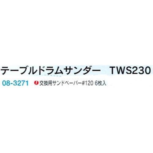 TWS230用サンドペーパー#120 6枚【電動工具 ディスクサンダー・スピンドルサンダー】B08-3271