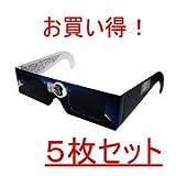 金環日食 観察用メガネ 日食グラス めがね お得な5枚セット