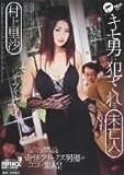 キモ男に犯される未亡人 村上里沙/マルクス兄弟 [DVD]
