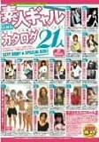 素人ギャルカタログ21人