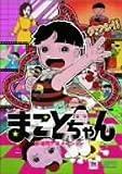 まことちゃん 劇場版アニメーション [DVD]