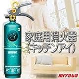 家庭内消火器(キッチンアイ)HKE-1(G)