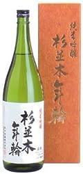 杉並木 純米吟醸年輪 1800ml