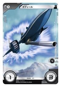 ガンダムクロスウォー/第2弾/BT02-086 ガディール N