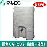 NEWタキロン雨水貯留タンク・雨音くん150L(集水継手:標準タイプ)