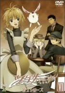ツバサ・クロニクル 第2シリーズ VI