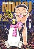 NINKU ―忍空― 6 (集英社文庫―コミック版)