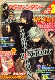 Gファンタジー 2008年 03月号 [雑誌]