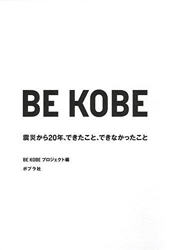 BE KOBE 震災から20年、できたこと、できなかったこと