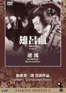 Talking Silents3「雄呂血」「逆流」 [DVD]
