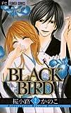 BLACK BIRD 2 (2) (フラワーコミックス)