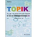 img - for 11 back - 13 back to the Korean Language Proficiency Test Zhenti set of practice (with CD-ROM 1 ) [Paperback] book / textbook / text book
