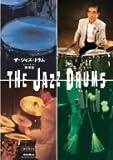 ザ・ジャズ・ドラム/猪俣猛 [DVD]