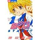 うわさの翠くん!! 1 (フラワーコミックス)