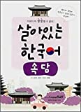 韓国語教材 生きている韓国語 ことわざ
