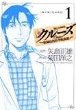 クルーズ 2―医師山田公平航海誌 (ビッグコミックス / 矢島 正雄 のシリーズ情報を見る