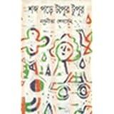 Sabda pare tapura tupura (Bengali Edition)