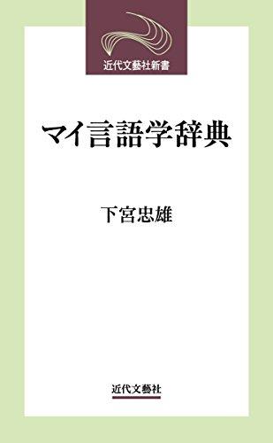 マイ言語学辞典(近代文藝社新書)