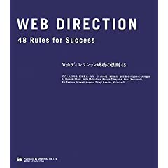 Web�f�B���N�V���� �����̖@��48