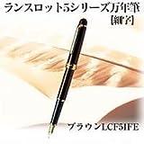 ランスロット5シリーズ万年筆(細字) ブラウン LCF51FE
