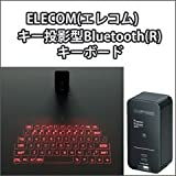 ELECOM(エレコム)キー投影型Bluetooth(R)キーボード TK-PBL042BK【オリジナルおまけ付き】
