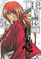 るろうに剣心—明治剣客浪漫譚 完全版 (01) (ジャンプ・コミックス)